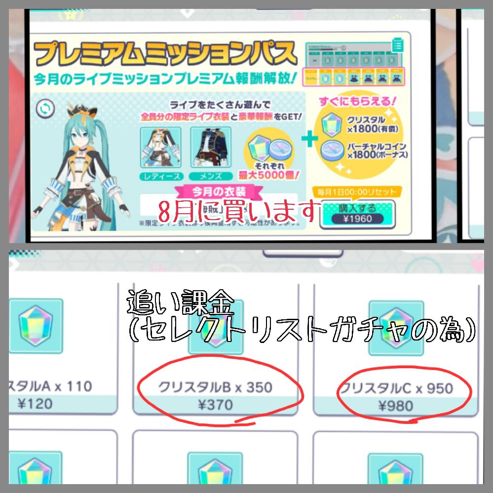 プロセカの課金について質問です。 8月に画像の物を「Googleplayカード」で初めて購入する予定です!合計3300円程だったので、金額指定できるカードで買います。 そこで質問なのですが、コードを入力し プレミアムミッションパス を買っても1900円程なので、カードにはまだ1200円程残ると思うのですが、その残高はどうなりますか?980円と370円の石を買う時にまた、同じコードを入力すれば残高を使えるのでしょうか? わかりにくい文章で申し訳ございません……初課金で分からないことが多いので、是非回答して下さると大変助かります。