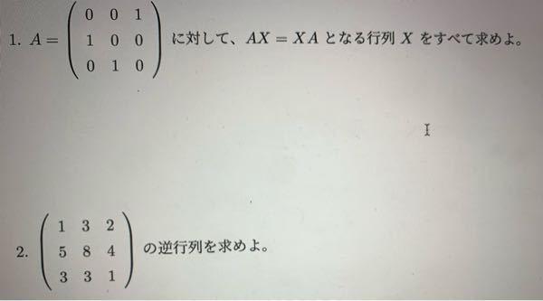 基礎線形代数の問題なのですが、解き方と答えを教えていただきたいです!