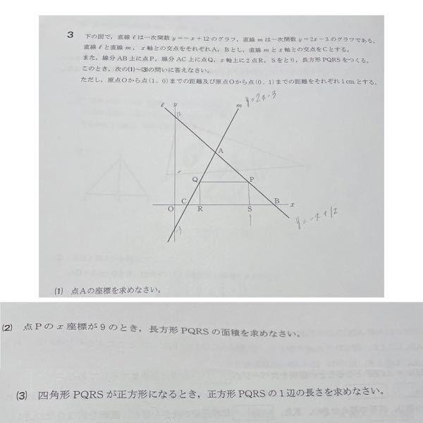 一次関数のこの3問を教えてほしいです 写真見ずらくてすみません