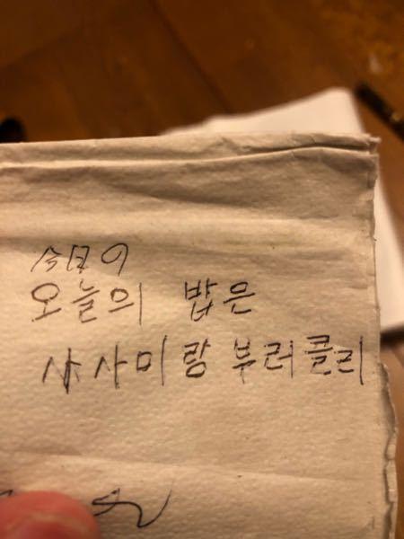この韓国語なんて書いてあるか分かりますか?