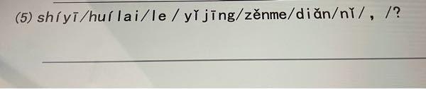 【至急】中国語教えてください! 並び替え問題なのですが分かりません、、