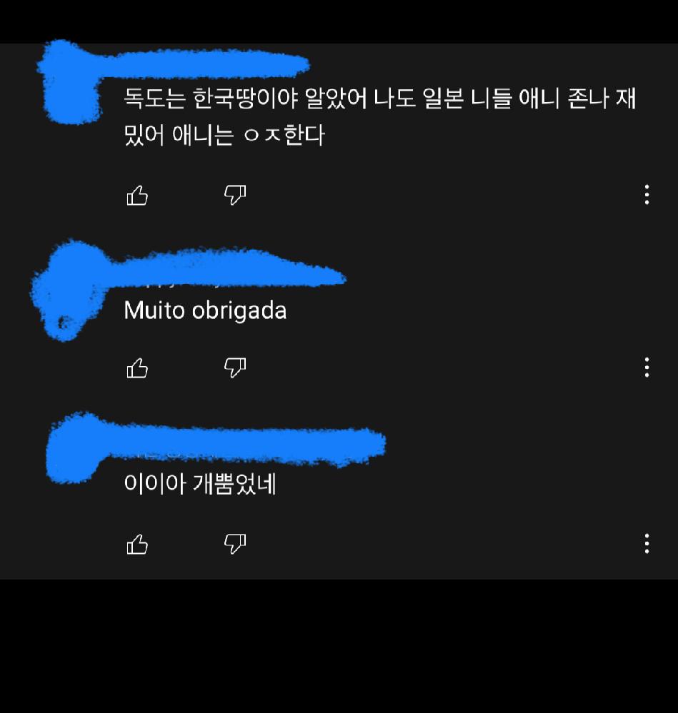 韓国語がわかる方! これはどう言う意味ですか? 教えてください