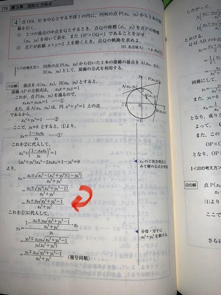 下の写真の赤矢印の式変形が腑に落ちません。 y0が正かどうかはわからない状況で、絶対値をつけずにルートから出しても良いのですか?絶対値をつけるべきだと思うのですが。(写真見にくくてすみません!)