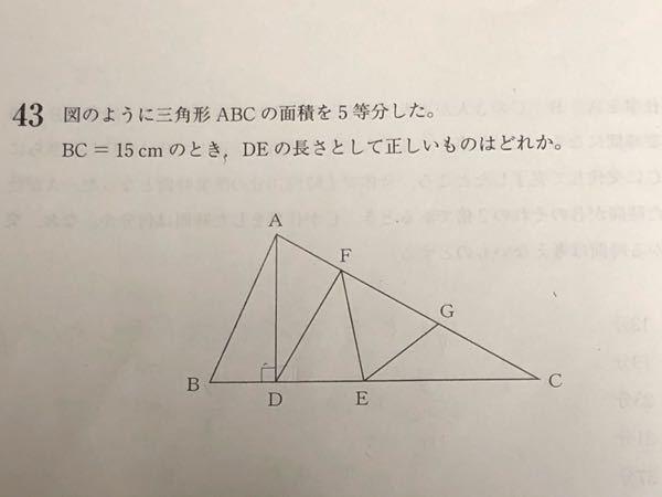 この問題がどうしてもわかりません。 どなたか解き方を教えてください。 答えは4cmです。