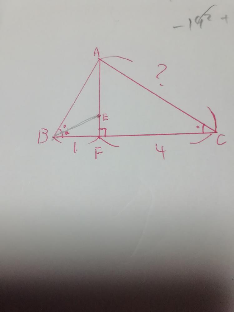 数学図形問題です宜しくお願い致します。 解法としては角Bを二等分して出来る三角形EBFと右側の大きな三角形CAFとの相似比を考えて1対4となり、角の二等分線の定理から辺ABと辺BFの比も4対1…と続くのですが、三角形ABFと三角形CAFは直角三角形で残りの内角が各々○と○○なのでふたつの三角形が相似で一番大きな三角形ABCの内角は各々○と○○と○○○なるので○1つは30°になり1:2:√3の三角形になるのではと考えてしまいました。 すると三角形ABFの辺の比がBF: BAが1:2になり、1:4にならないのでちょっと考え込んでしまいました。 どこかで大きな勘違いをしていると思うのですが、皆様よろしくお願いいたします。