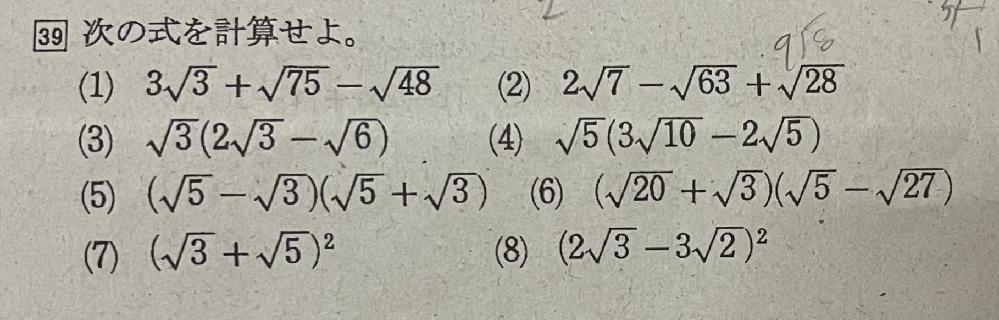 至急お願いします。 数学