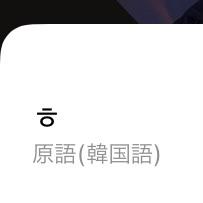 これは日本語だとどういった意味ですか? またなんと検索すると出てくる文字ですか 回答よろしくお願い致します 韓国語