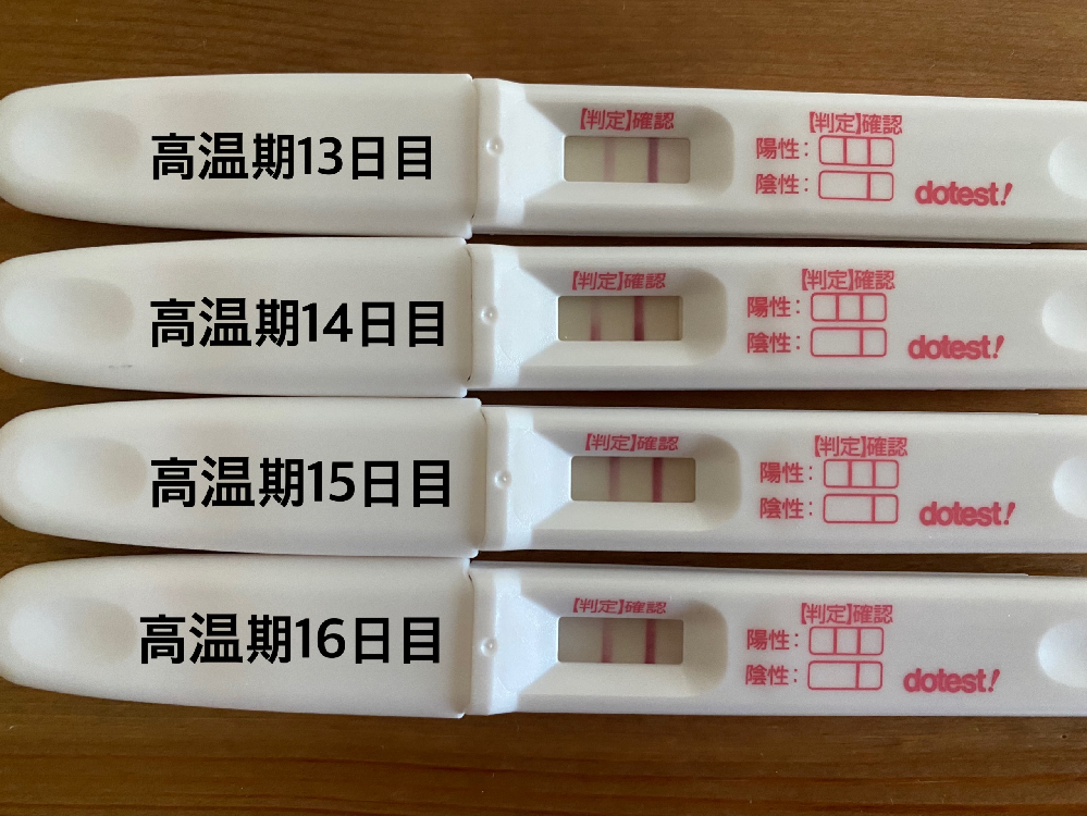 妊娠検査薬の反応が薄くて不安です。 高温期13日目〜16日目まで朝一でドゥーテストを使って検査していますが、ほとんど線の濃さが変わらず、なかなか確認線ほどの濃さになりません。 不妊治療をしていて...