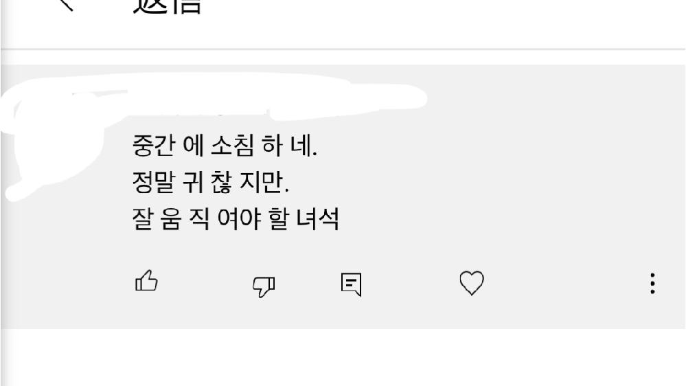 韓国語です。 こちらを日本語でなんて言っているか教えてください。 よろしくお願いいたします。