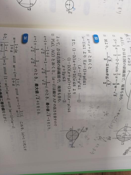 (2)のzの出し方を教えてください。 問題は(2)|z-i|の最大値、最小値を求めよ。です。
