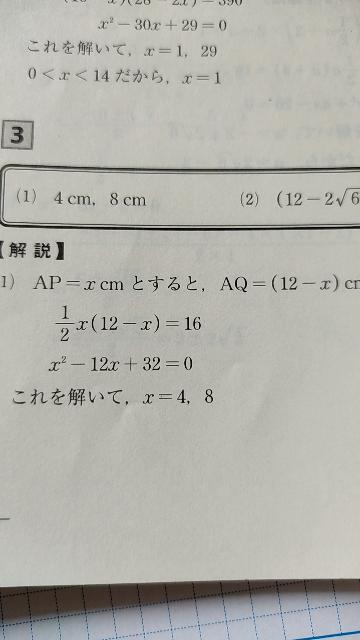 二次方程式の利用です。解説のところが何故こうなるのか教えてください ♀️