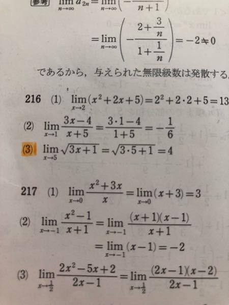 高校数学 極限の分野の質問です。 蛍光オレンジでマークしている箇所はどうして-4が解に含まれないのでしょうか?