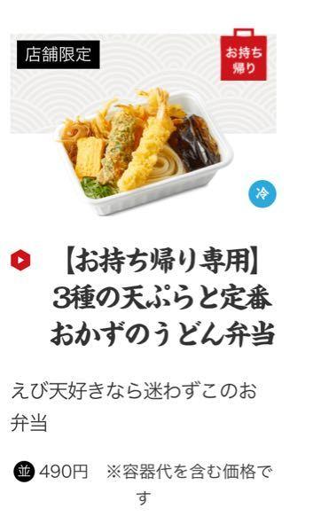 丸亀製麺でこのオーダーってなんて言ってオーダーすればいいのでしょうか?お持ち帰りです。 天ぷらは自分で取るのですか?