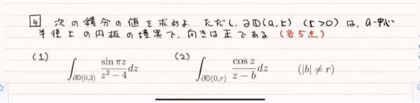 複素関数についてです。複素積分で以下の1と2の問題が解けません。途中式含め、教えていただきたいです。