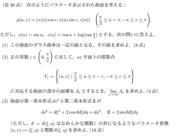 幾何学の問題です。教えてほしいです!