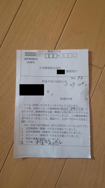 メルカリで取引して商品が届いたのはいいんですが、封筒にこれがくくりつけてありました。初めてのことなので混乱しています。これは84円分の切手をこの紙に貼って、この紙を郵便局に出せばいいのでしょうか?わかる 方お願いします。