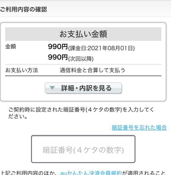 ヒカリTVミュージックの初月無料で、次の月から990円払うコースって、 登録してその月に解除しても 990円は払わないとダメですか? 途中まで登録で進むと 支払い画面みたいなのがでるのですが、 ...