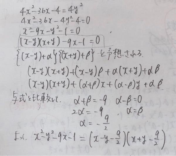 4x^2-36x-4=4y^2 を満たす正の整数x.yを全て求めよ。 という問題で、写真のやり方でやりたいのですが、この先が分からないので教えてください。よろしくお願いします。