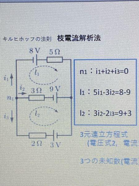 電気回路の初歩なんですがi1,i2,i3を求める方法がわかりません。先生に質問しても自分で考えろと言われましたが、答えがないのであっているのかもわかりません。