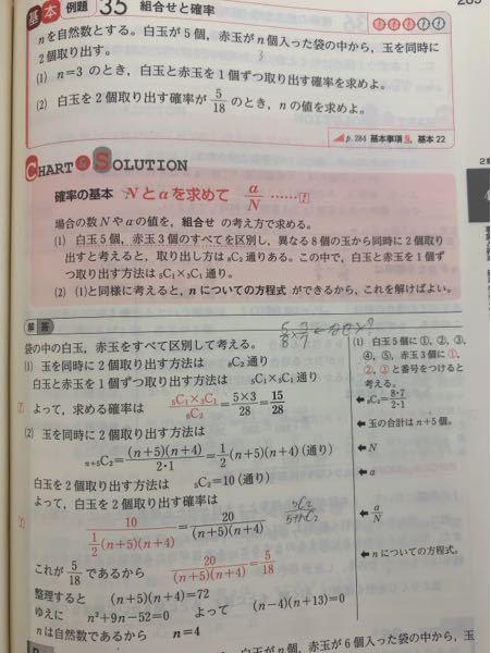 高校数学 確率です。 なぜ(1)は5/8×3/7ではいけませんか?