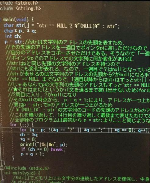 なぜ文字を扱うchar型の*qはint型のchに*qの中身の文字を代入出来るのですか? int型のchに代入する事で文字、すなわち文字コードが代入する側の値を扱うint方により文字は文字コードを...