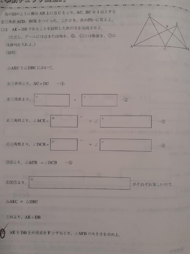 (2)の問題、わかる方教えてください。 よろしくお願いします。