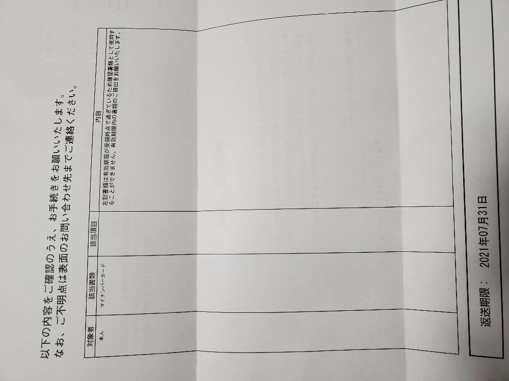 【至急お願いします】 今日、日本学生支援機構から書類不備の案内が届いていました。内容は写真の通りです。 これは市役所に行って新しくマイナンバーカードを発行してこなければならないですよね? いくつか質問なのですが 1、返送期限が2021年の7月31日までなのですがそれまでにマイナンバーの発行は間に合うでしょうか?また返送期限内に送ることが出来なかったら無効になりますか? 2、それと貼付用台紙も一緒に入っていたのですが、それには新しく発行したマイナンバーカードのコピーを貼り付ければいいんですよね... どなたか教えて下さいm(_ _)m