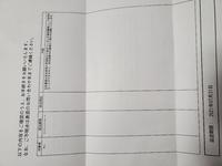 【至急お願いします】 今日、日本学生支援機構から書類不備の案内が届いていました。内容は写真の通りです。 これは市役所に行って新しくマイナンバーカードを発行してこなければならないですよね? いくつか質問なのですが 1、返送期限が2021年の7月31日までなのですがそれまでにマイナンバーの発行は間に合うでしょうか?また返送期限内に送ることが出来なかったら無効になりますか?  2、それと貼付用台紙...
