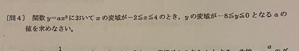 中3の関数の範囲の問題です。分かったので、どなたか解説お願いします。