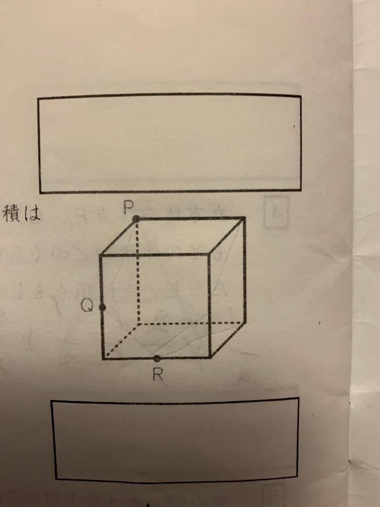 立方体を3点P、Q、R を通る平面で切るとき、小さい方の立体の体積はもとの体積のどのくらいになりますか。分数で答えなさい。 ただし、点は頂点もしくは各辺を等分する点と します。 中学受験算数です。 小6が理解できるように教えてください。 よろしくお願いいたします。