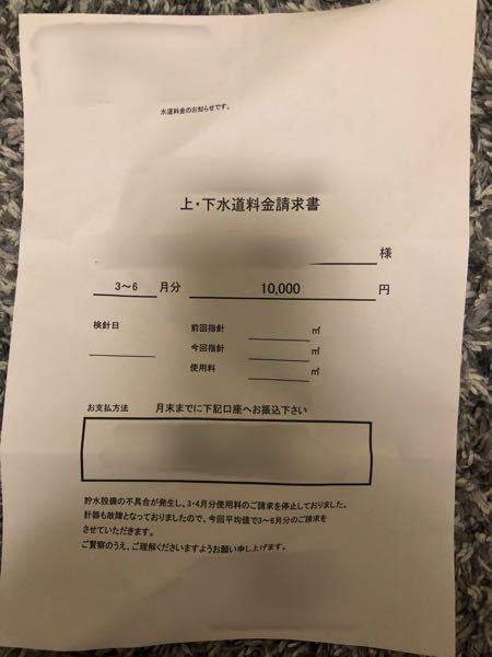 水道料金の請求について詳しい方いませんか?? このような紙が不動産会社から届きました。貯水設備の不具合が発生し3.4月分の使用料の請求を停止しておりました、計器も故障となっておりましたので、今回平均値で3から6月分のご請求をさせていただきます。と書いてあります。私は3月27日に今の家に越してきました、3.4月の請求を停止しておりましたと書面にありましたが不動産会社からの連絡は一切なしでした、なぜ3.4月の時点で水道のメーターが壊れていた旨を連絡してくれていなかったのかわかりません。それに、私は普段滅多に湯船に浸からずシャワーで済ませます、節水にも気にかけていたので、どこの平均値かわからない値段を提示されて正直腑に落ちないので、明日この不動産会社に電話しようと思います。減額などできると思いますか??詳しい方助けてください(TT)