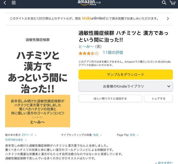 この本を読みたいんですがどうやったら購入できるか分かりません。 サンプルのダウンロードはできましたが、本購入の画面には行きません。 iPad proで、Kindleアプリを入れております。 iPhoneでも出来ませんでした。 知恵をお貸しください 過敏性腸症候群 ハチミツと 漢方であっという間に治った!! https://www.amazon.co.jp/dp/B07MYD93NG/ref=cm_sw_r_cp_tai_C6C01CD7738WEGMCA8YX
