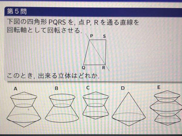 数学が得意な方至急教えてください!この問題の答えはDですか??!