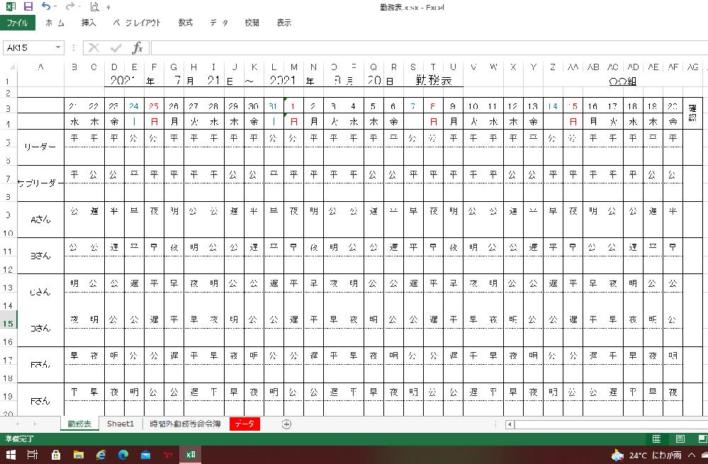 エクセルでの勤務表作成についての質問です 9人の勤務シフト表を作成中です D1セルに西暦年、G1セルに開始月を入力すると前半部分に当月21日~末日、L1セルに西暦年、O1セルに終了月の数字を入力すると後半部分に翌月1日~20日までDATE関数を用いた日付と曜日が自動更新するカレンダーを作成しました。 このカレンダーの自動更新した曜日に連動して自動で勤務シフトを表示することは可能でしょうか? ちなみに 一番上は「リーダー」で、土日が公休【公】、月火水木金は平常勤務【平】 2段目は「サブリーダー」で木金が公休【公】、土日月火水は平常勤務【平】 3段目以降は交代勤務者として 【夜】【明】【公】【公】【遅】【平】【早】の順で 7つの勤務シフトを1週間で1巡する形になります。 したがって 3段目の「Aさん(日曜夜勤者)」は日曜日が夜勤【夜】、月曜日が明け【明】、火曜日が公休【公】、水曜日が公休【公】、木曜日が遅番【遅】、金曜日が平常勤務【平】、土曜日が早番【早】 4段目の「Bさん(月曜夜勤者)」は日曜日が早番【早】、月曜日が夜勤【夜】、火曜日が明け【明】、水曜日が公休【公】、木曜日が公休【公】、金曜日が遅番【遅】、土曜日が平常勤務【平】 5段目以降のCさん(火曜夜勤者)、Dさん(水曜夜勤者)、、、、、と続きます。 曜日に関連付けて自動で勤務シフトを表示させる良い方法があれば ご教授よろしくお願いします!