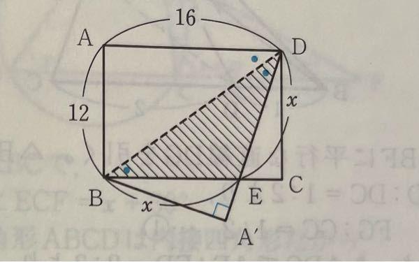 長方形を対角線で折り返した問題なのですが、辺BEとDEが両方ともxになるのはなぜですか? わかりやすくお願いします。