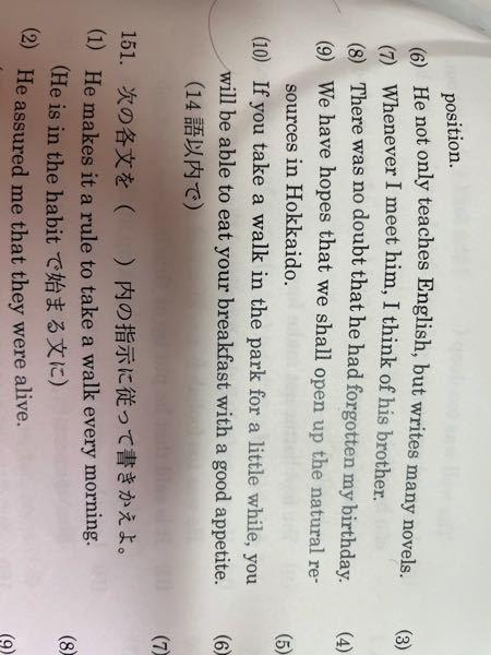 この問題の(10) if you take •••• この文を動名詞を用いて書き換えろという問題なのですが14語以内でわかる方教えて欲しいです( ; ; )