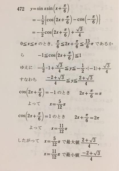 サクシード472 数II 三角関数 最大 最小 問題 0<=x<=πのとき、関数y=sinx+sin(x+π/6)の最大値と最小値を求めよ。また、そのときのxの値を求めよ。 なぜcos(2x+π/6)=-1のとき最大となって、 cos(2x+π/6)=1のとき最小となるのですか。