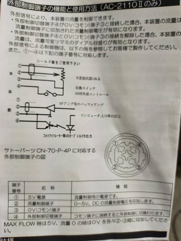 とある機器の制御をPC上のプログラムによって行いたいと考えています。 この機器は画像に示します通り、4つの端子があり、2,3番の端子間の電圧を変化させることで制御が可能となっております。 しかし、電気系に関する知識が乏しく、皆さんの知識をお借り出来れば幸いです。 質問 1.画像の下の回路図ではなぜ電圧の制御が可能なのかについての解説、PCとの具体的な接続方法 2.デジタル可変抵抗を利用して画像の上の回路を組もうかと検討中です。 その場合のPCとの接続方法に関する案があれば教えて頂きたいです。 (ラズベリーパイなどの利用も検討しているがPC上のAIにより遂次的に生成されるデータを参照できるか調査中)