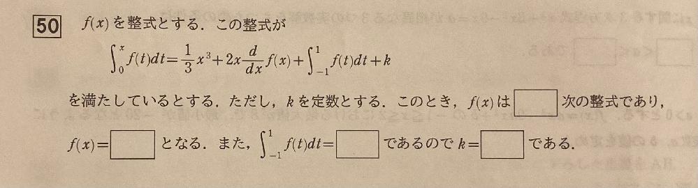 この数学IIの微積の問題の手のつけ方をご教授ください。 定石通り両辺をxで微分させてみても、2xf'(x)の項の対処が分かりません…