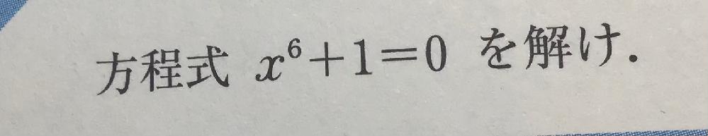 数学Ⅲ、二項方程式の質問です。 これはどのように解いていけば良いですか。教えてください。よろしくお願いします。