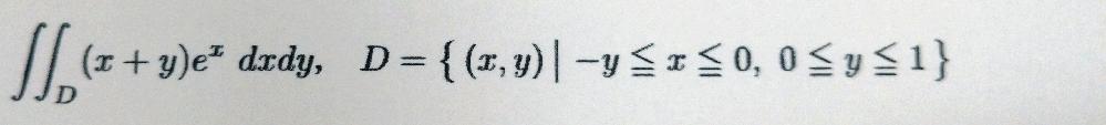 次の重積分の解法がわかるかたがいましたら教えていただけませんか?