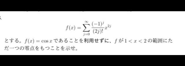 再掲失礼致します。大学数学の証明問題が分からないです。もし分かる方がいらっしゃいましたら解説お願い致します。