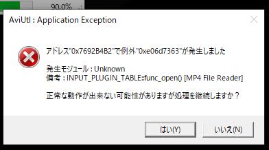 aviutlで動画編集をしていたらこのような表示になってプラグイン出力に失敗しました。自分では対処がわからないのでどなたか教えてくださいませ。