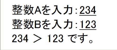 キーボード入力した2つの整数を場合分け表示する方法を教えてください。 >、<、=をif~else if~elseを利用して C言語
