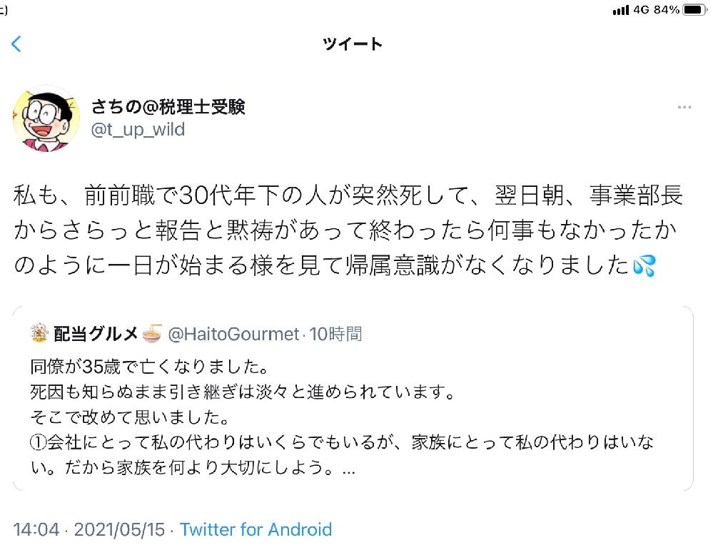 「職場の同僚が亡くなったのに、その報告だけしたらもう業務の引き継ぎを始めようとしてて会社の対応に引いた。」 みたいなツイートが結構リツイートされてたんですが、会社の対応ってこれでおかしなところありますか? 朝一番に部長や局長あたりが部員を集めて 「昨日佐藤さんが亡くなった。ご冥福を祈る。では佐藤さんの仕事だが、当面は一緒に仕事していた鈴木さんが引き継いで対応をお願いする。業務量が多くて対応しきれない部分は他に振ってもいい」 みたいに言えばそれでいいと思いますけどね。職場の同僚なんて会社を一歩出れば無関係で、その人のことを考えることすらありませんし。 最近は退職代行なんかも流行ってますから突発的にいなくなるなんてこともそうめずらしくありませんしね。 朝一番に部員集めて 「昨日佐藤さんが亡くなった。死因は心臓発作で亡くなったのは午前1時ごろ。非常に辛いことだ。午前中はみんなで佐藤さんの思い出について話そう」 とかやってほしい人いるんですかね? そっちの方が気持ち悪くてめちゃくちゃ嫌ですし、すぐ辞めたいです。 質問ですが 社内の人が亡くなった時に、会社が淡々と引き継ぎをするように言ってくるか死因がどうだとか亡くなったのは何時だとか言ってくるか、あなたが働くならどちらの会社がいいですか?