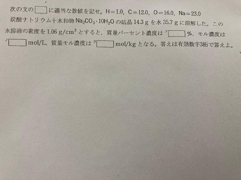 化学の問題です。教えていただければ幸いです。