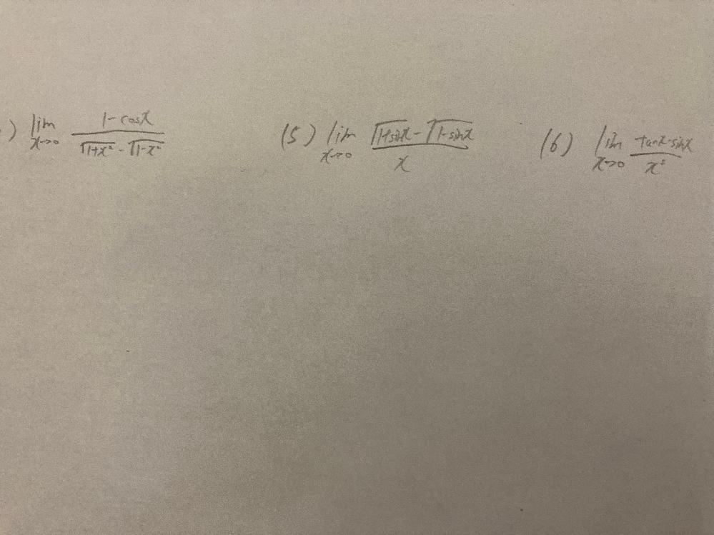 数学の問題です。極限です。よろしくお願いします。