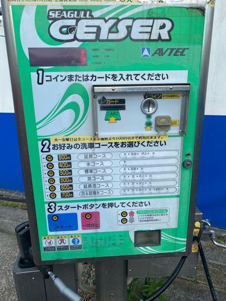 コイン洗車場のメニューについてです。 画像に書いてある、泡と洗剤の違いってなんですか?