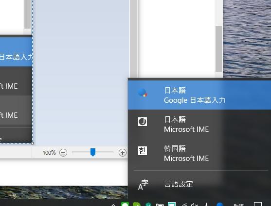 Google日本語入力の調子がおかしく、MicrosoftIMEに切り替えようとしたら、いつの間にか韓国語が設定されていることに気づきました。 設定した記憶は全くありません。 削除したいのですが、どうすれば良いでしょうか。 ネットで色々と検索してみましたが、見つけそこねておりました。 何方かご教授頂けませんでしょうか。