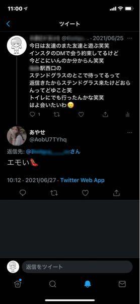たまに自分のTwitterのツイートに エロ垢から意味不明なリプ返くるんですけど なんなんですかね??? 英語でリプ返来たり意味不な日本語と絵文字つけて リプ返くるのですが…彼らは一体何がした...